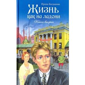 Жизнь как на ладони. Книга вторая. Богданова И.