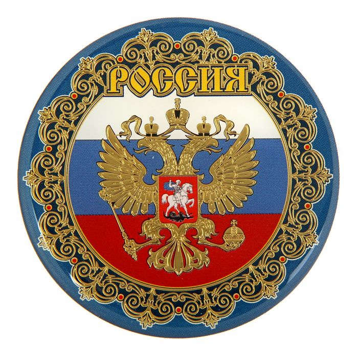 Магнит «Россия. Герб»