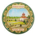 Магнит «Новокузнецк. Кузнецкая крепость»