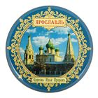 """Магнит """"Ярославль. Церковь Ильи Пророка"""""""