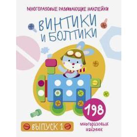 Винтики и болтики. Выпуск 1 (198 наклеек). Никитина Е.
