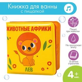 Развивающая книжка-малышка для игры в ванной «Животные Африки?»