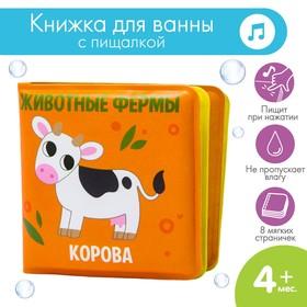 Развивающая книжка-малышка для игры в ванной «Животные фермы?»