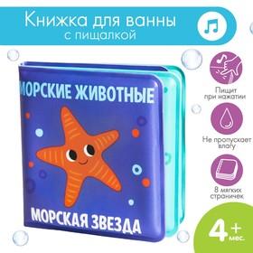 Развивающая книжка-малышка для игры в ванной «Морские животные?»