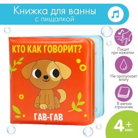 Развивающая книжка-малышка для игры в ванной «Кто как говорит?»