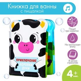 Развивающая книжка для игры в ванной «Приключения коровки Дуни»