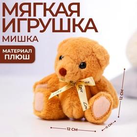 Мягкая игрушка Love you мишка МИКС