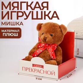 Мягкая игрушка «Самой прекрасной» мишка МИКС