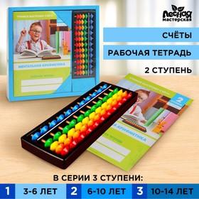 Счёты с пособием по ментальной арифметике 6-10 лет