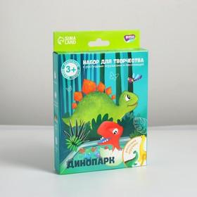 Набор для творчества «Динопарк» с растущими игрушками