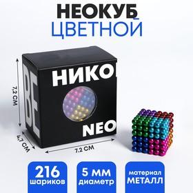 Неокуб «Никогда не сдавайся» 5мм, цветной, 216 шариков