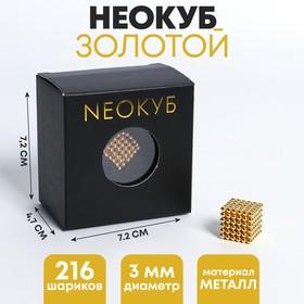 Неокуб «Золотой» 3мм, 216 шариков (со скретч слоем)