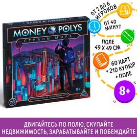 Экономическая игра «MONEY POLYS. Страны мира», 8+
