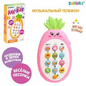 Музыкальный телефон «Милый ананасик» цвет розовый, свет, звук