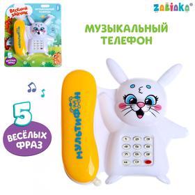 Музыкальный телефон «Мультифон: Зайчик», русская озвучка, работает от батареек, цвет белый
