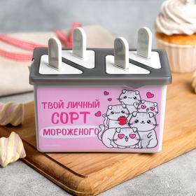"""Формочки для мороженого """"Твой личный сорт мороженого"""""""