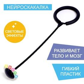 Нейроскакалка «Актив», световые эффекты, цвет чёрный