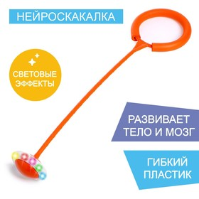 Нейроскакалка «Актив», световые эффекты, цвет оранжевый