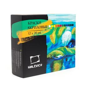 Краска акриловая в тубе набор 12 цветов х 20 мл Малевичъ, в картонной коробке 612020