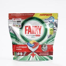Средство для мытья посуды, FAIRY Platinum Plus All in, для посудомоечных машин, Лимон, 21 шт
