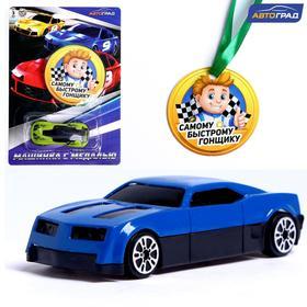 Игровой набор машина с медалью «Самому быстрому гонщику», МИКС