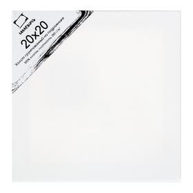 Холст на подрамнике, хлопок 100%, 20 х 20 х 1.5 см, акриловый грунт, мелкозернистый, 280 г/м², «Малевичъ»