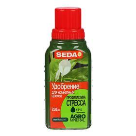 """Жидкое удобрение для комнатных цветов """"Профилактика стресса"""" SEDA,  250 мл"""