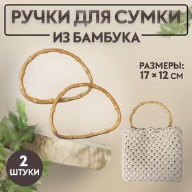 Bag handles (2pcs price per pair) bamboo 17*12cm thickness 0.8 cm