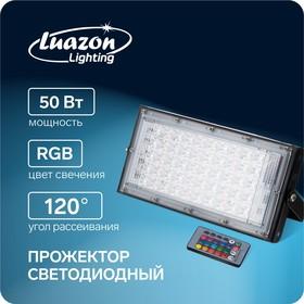 Прожектор светодиодный модульный Luazon Lighting, RGB, с пультом, 50Вт, IP65, 220В Черный