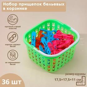 Набор прищепок в корзинке, 7,5 см, 36 шт, цвет МИКС