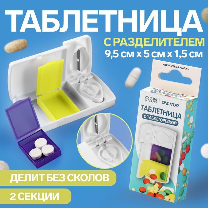 Таблетница, с таблеторезкой, 2 секции