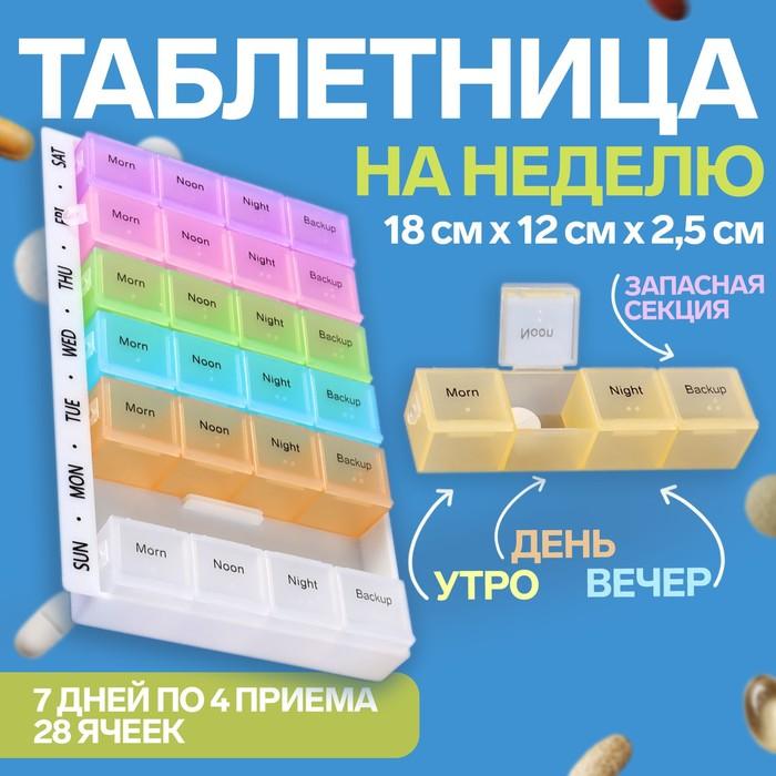 Таблетница-органайзер «Неделька», английские буквы, утро/день/вечер/ночь, 7 контейнеров по 4 секции, цвет МИКС