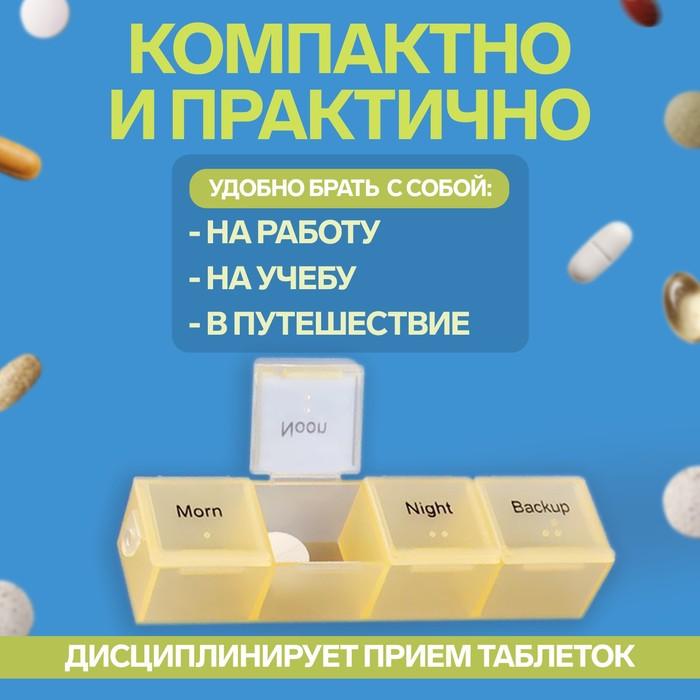 """Таблетница-органайзер """"Неделька"""", английские буквы, утро/день/вечер/ночь, 7 контейнеров по 4 секции, цвет МИКС"""