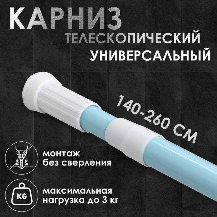 Карниз для ванной комнаты, телескопический 140-260 см, цвет голубой