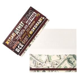 "Конверт для денег ""Желаю денег"" шоколад"