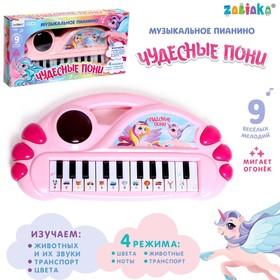 Музыкальное пианино «Чудесные пони», свет, звук