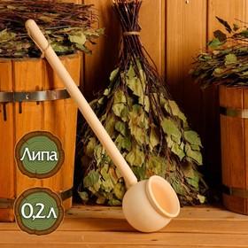 Ковш для бани точёный из липы округлый, 0.2л, 46 см