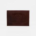 Обложка для паспорта, тиснение, герб, цвет коричневый