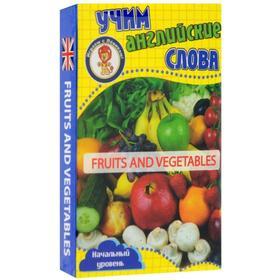 Фрукты и овощи. Учим английские слова