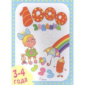 1000 заданий. 3-4 года. Литвинова Е.