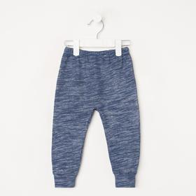 Брюки детские, цвет синий меланж, рост 74 см