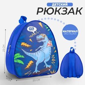 """Children's backpack """"Go! Dinosaur"""", 23*20.5 cm"""