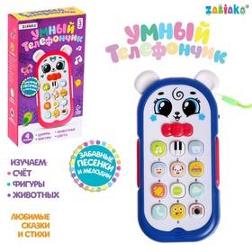 Музыкальная игрушка «Умный телефончик» свет, звук, цвет синий