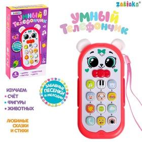 Музыкальная игрушка «Умный телефончик» свет, звук, цвет красный