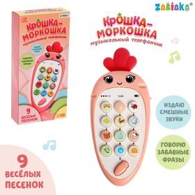 Музыкальный телефон «Крошка-Моркошка», свет, звук в наличии