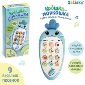 Музыкальный телефон «Крошка-Моркошка», свет, звук, цвет синий в наличии