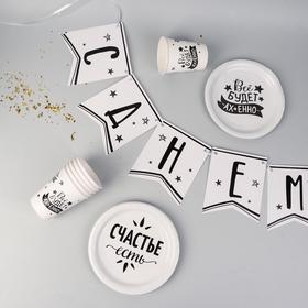 Набор бумажной посуды «Тебя любят», 6 тарелок, 6 стаканов, 1 гирлянда