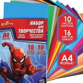 Набор «Герой» А4: 10 листов цветного одностороннего мелованного картона, 16 листов цветной двусторонней бумаги «Человек-паук»