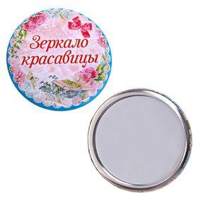 "Зеркало ""Зеркало красавицы"""
