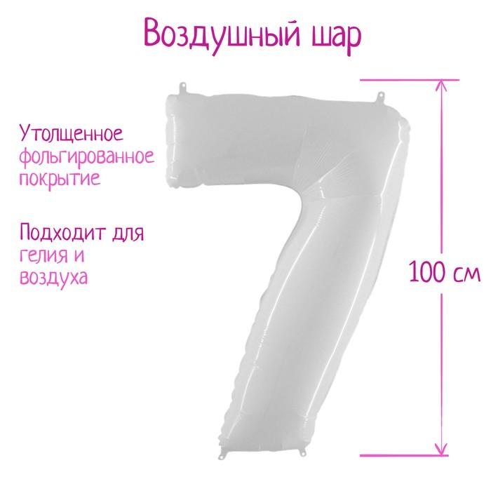 """Шар фольгированный 40"""" цифра """"7"""", белый"""
